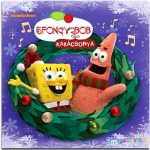 Spongyabob Karácsonya Képes Mesekönyv (JCS Média, 507335)